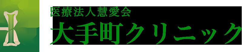 鹿屋の泌尿器科 医療法人慧愛会 大手町クリニック
